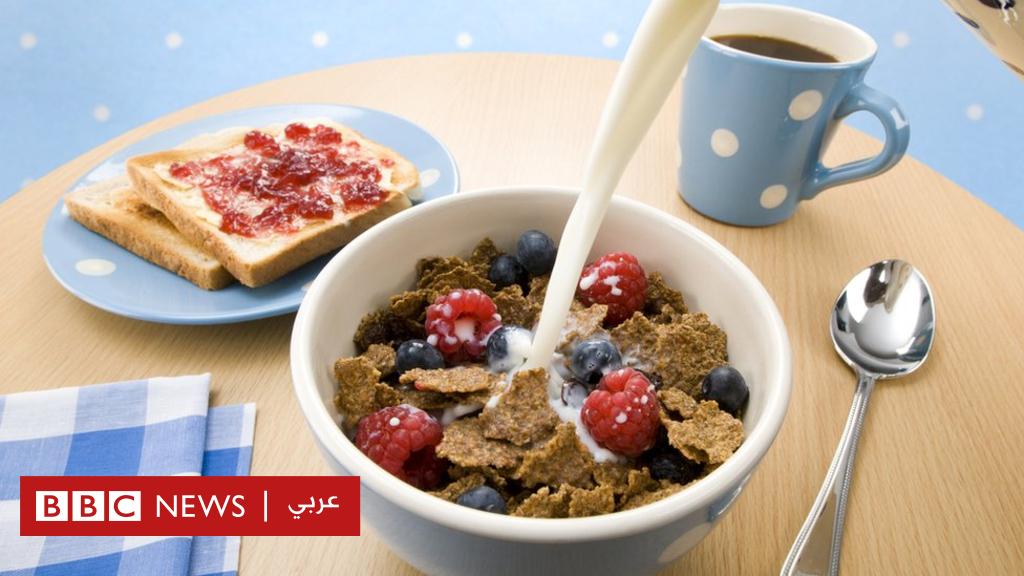 هل يعد تناول وجبة الإفطار فكرة جيدة دائما؟ - BBC News Arabic
